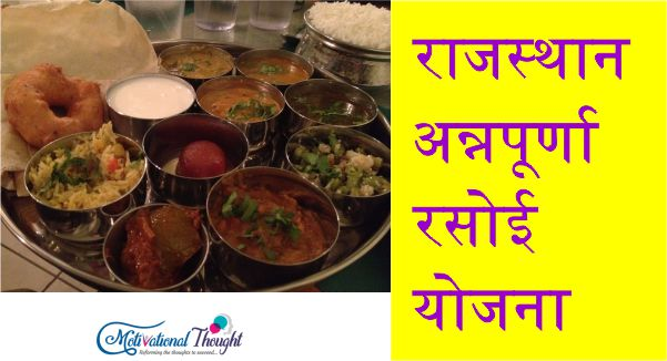 राजस्थान अन्नपूर्णा रसोई योजना