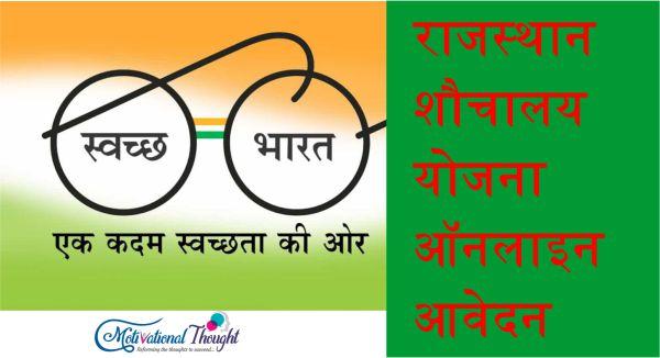 राजस्थान शौचालय योजना |ऑनलाइन आवेदन| एप्लीकेशन फॉर्म|
