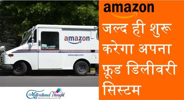 Amazon जल्द हो लांच कर सकता है अपना फ़ूड डिलीवरी सिस्टम