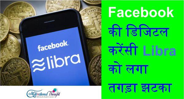 Mastercard, Visa, eBay और Stripe ने Facebook की डिजिटल करेंसी Libra को दिया छोड़