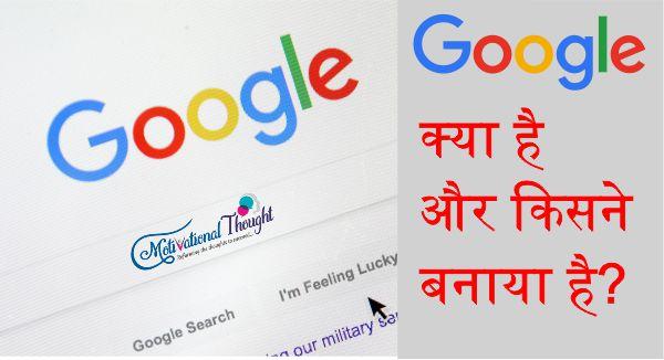 Google क्या है और किसने बनाया है? |What is GOOGLE and