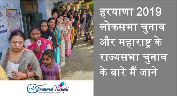 2019 -हरियाणा लोकसभा चुनाव और महाराष्ट्र के राज्यसभा चुनाव के बारे मैं जाने