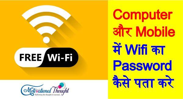 Computer और Mobile में Wifi का Password कैसे पता करे?