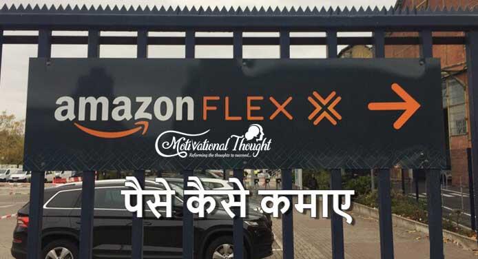 Amazon Flex से पैसे कैसे कमाए?