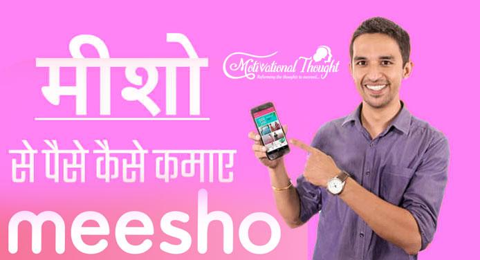 Meesho App से पैसे कैसे कमाए?