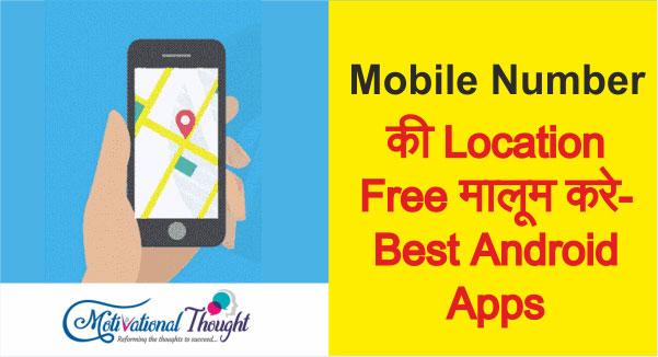 Mobile Number की Location का पता लगाने के लिए 6 Best Android Apps