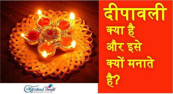 दीपावली क्या है और इसे क्यों मनाते है? Why we Celebrate the festivals of Lights Diwali