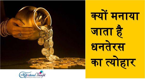 क्यों मनाया जाता है धनतेरस का त्योहार ? Why we Celebrate Dhanteras ?