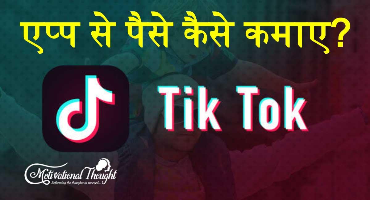 TikTok से पैसे कैसे कमाए? How to Make Money by Tik Tok App