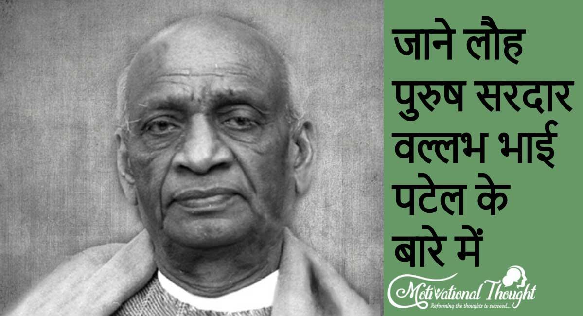 जाने लौह पुरुष सरदार वल्लभ भाई पटेल के बारे में |The Biography of Sardar Vallabhbhai Patel