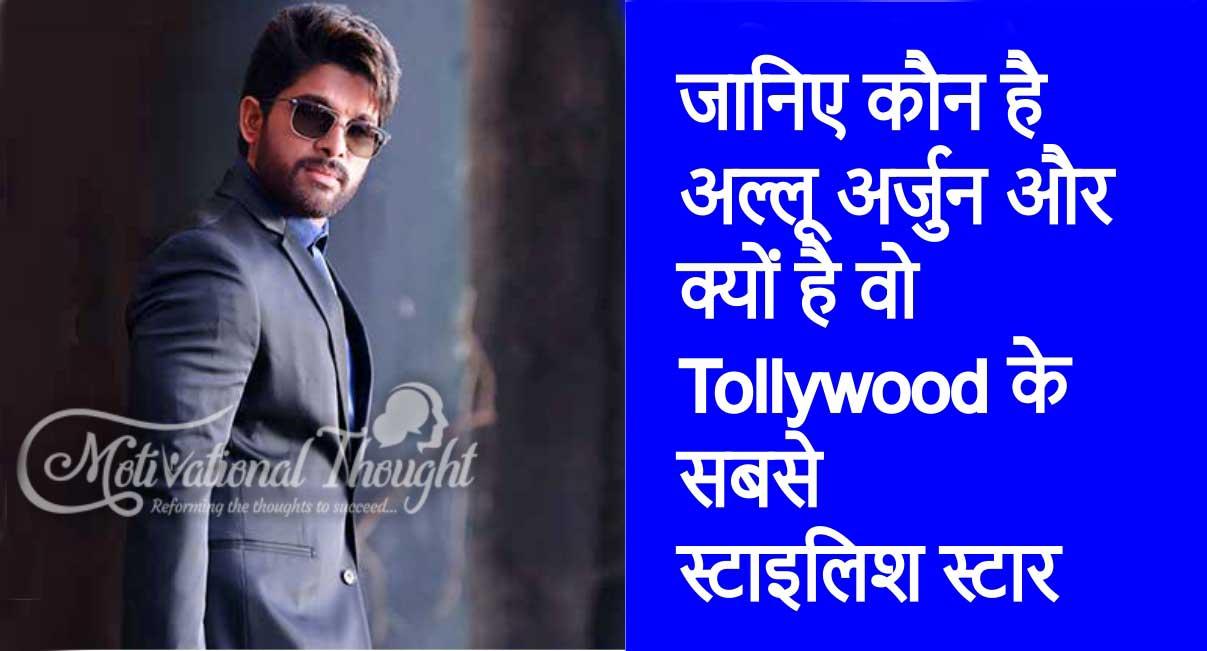 अल्लू अर्जुन का जीवन परिचय | The Lifestyle & Biography of Stylish Star Allu Arjun