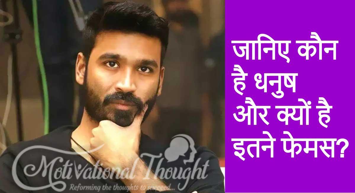 जानिए धनुष कौन है और क्यों है यह इतने फेमस?Dhanush Lifestyle &Biography in Hindi