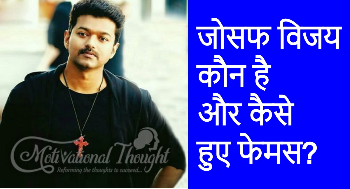 जोसफ विजय का जीवन परिचय | The Lifestyle & Biography of Joseph Vijay
