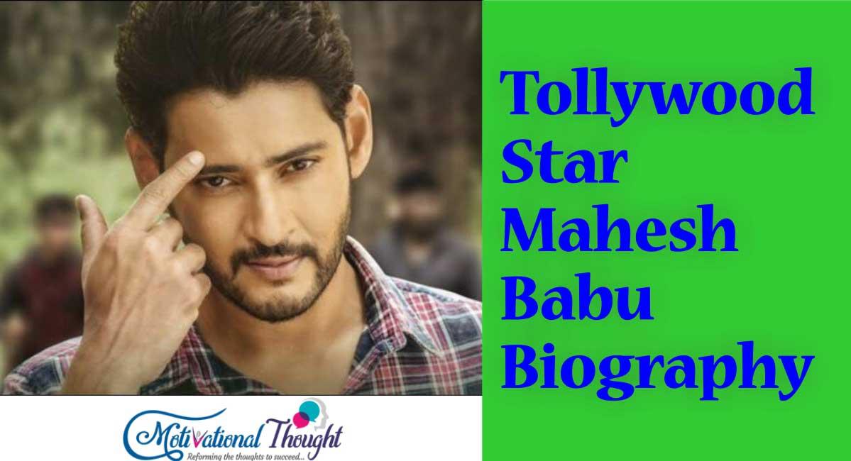 कौन है महेश बाबू और क्यों है इतने फेमस ? Who is Mahesh Babu? Read His Biography