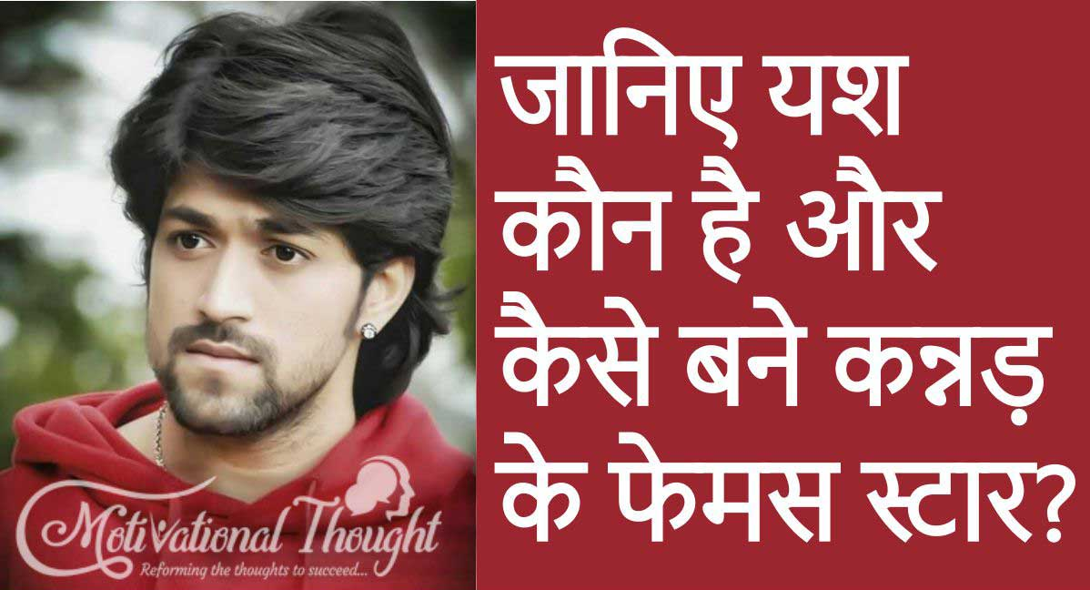 यश (कन्नड़ अभिनेता) जीवन परिचय | Yash (Kannada Actor) Biography in Hindi