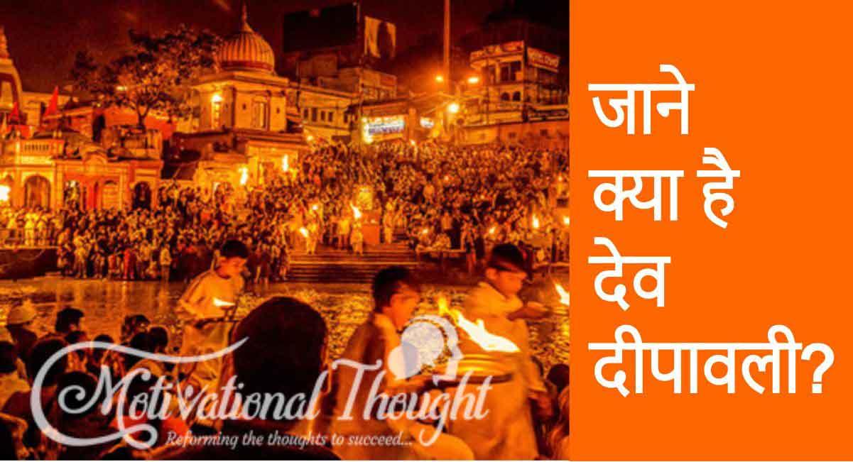 क्यों मनाते हैं देव दीपावली और जाने इसके पीछे की कहानी,शुभ मुहरत,तिथि