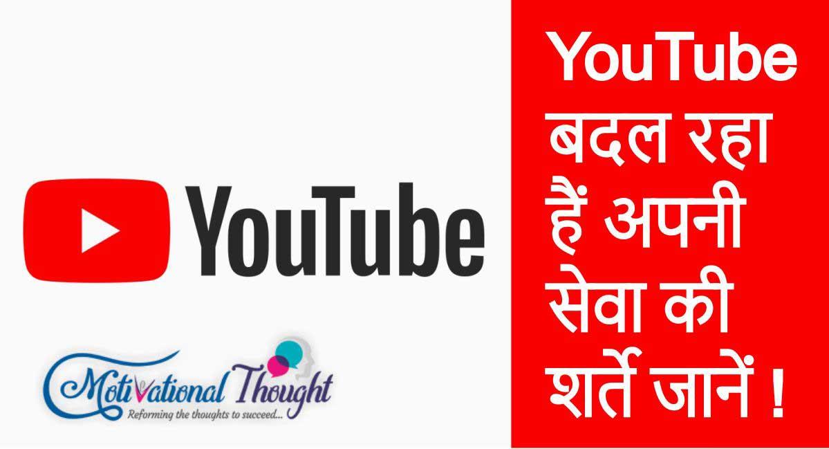 Youtube बदल रहा हैं अपनी सेवा की शर्तें, अगर आप कर रहे हैं Youtube का इस्तेमाल तो भूले न इसको पढ़ना