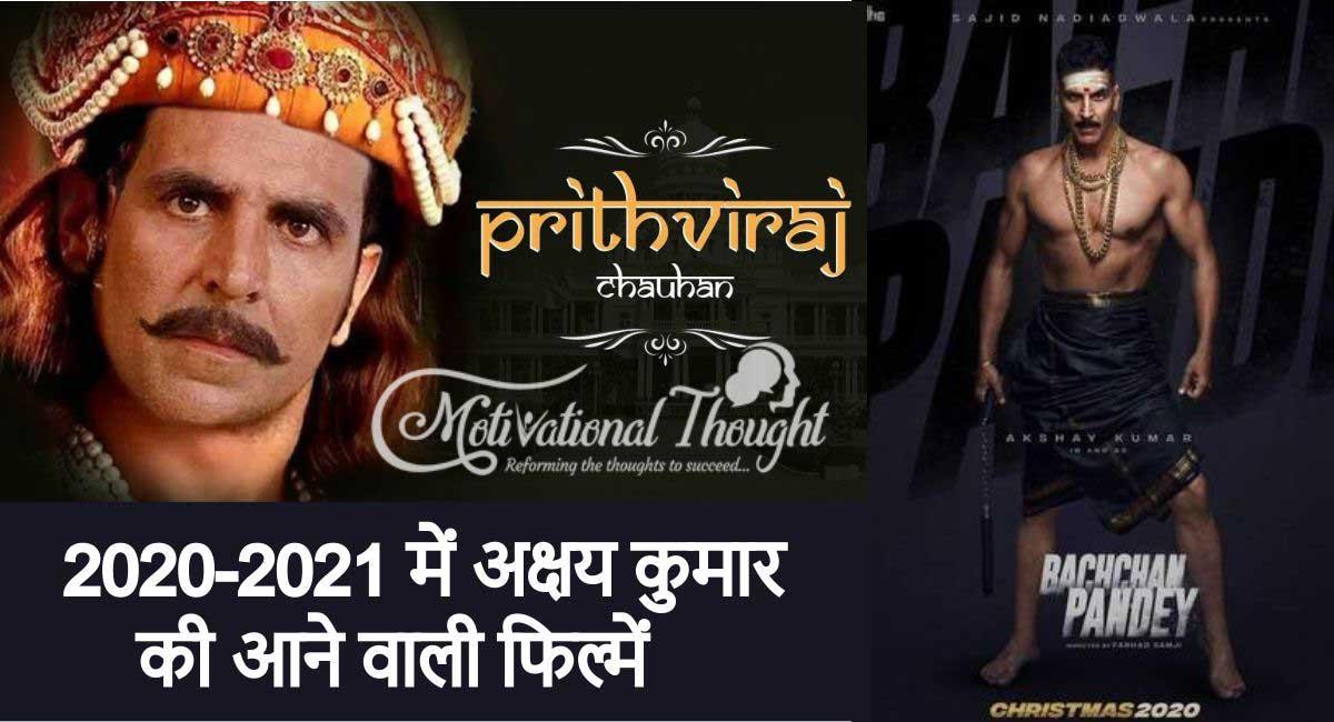 2020-2021 में अक्षय कुमार की आने वाली फिल्में |Akshay Kumar Upcoming Movies in 2020-2021
