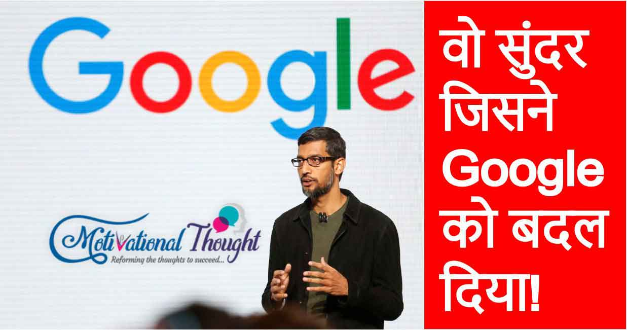 वो सुंदर जिसने Google को बदल दिया | The Man Who Changed GOOGLE - SUNDAR PICHAI