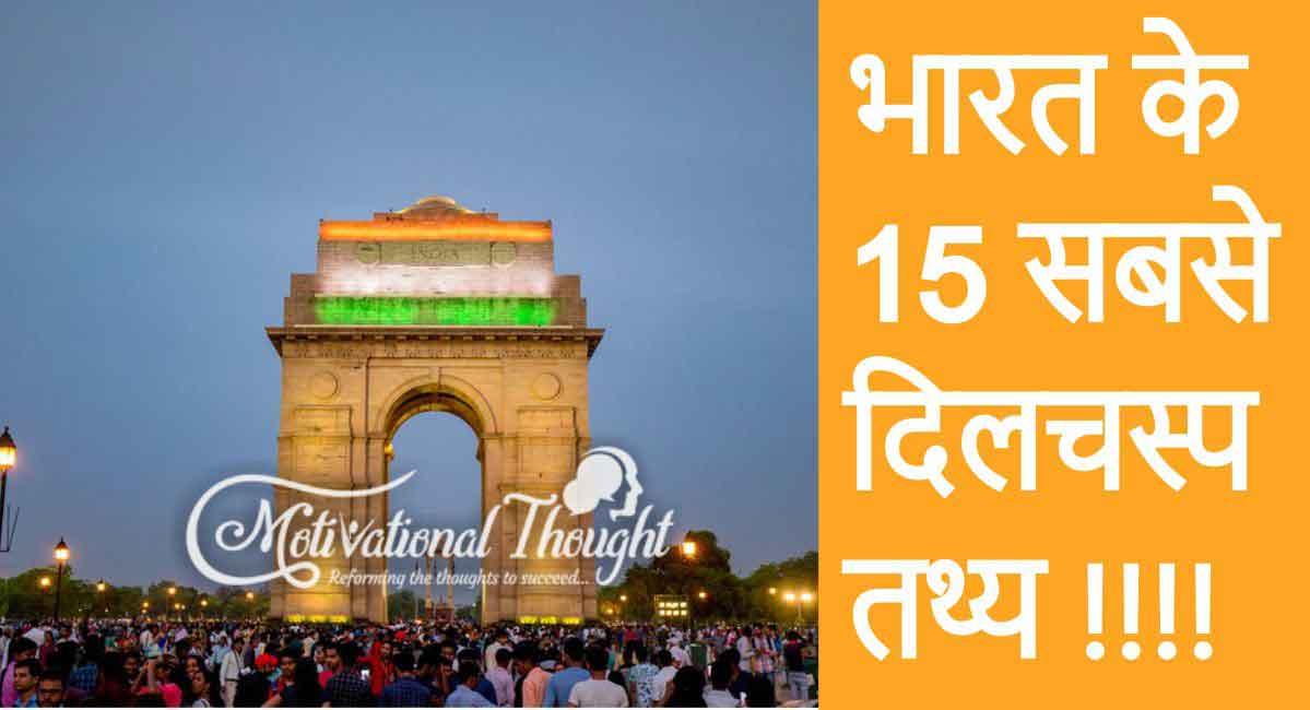 15 सबसे दिलचस्प तथ्य जो आपको शायद भारत के बारे में नहीं पता होना चाहिए