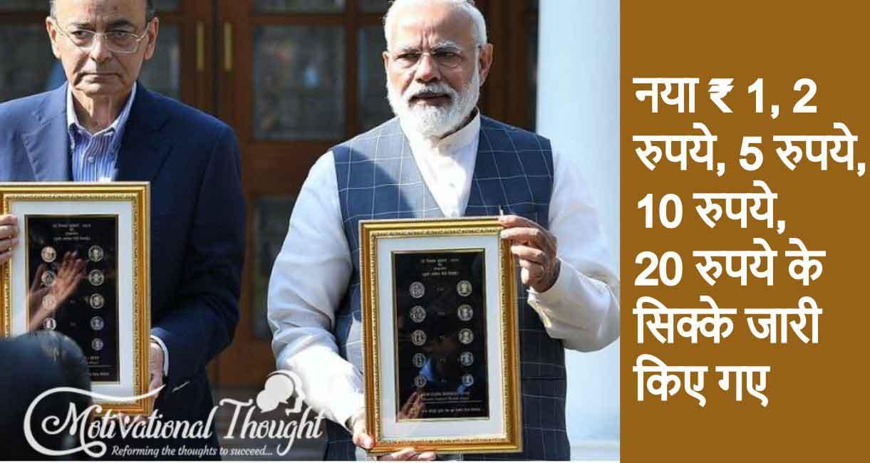 आप सभी को जानना आवश्यक है - नया ₹ 1, 2 रुपये, 5 रुपये, 10 रुपये, 20 रुपये के सिक्के जारी किए गए