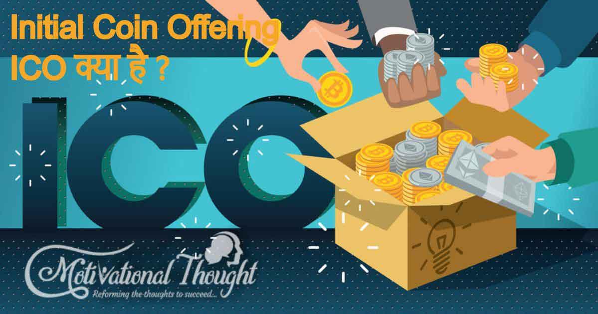 Initial Coin Offering (ICO) क्या है और कैसे काम करता है?