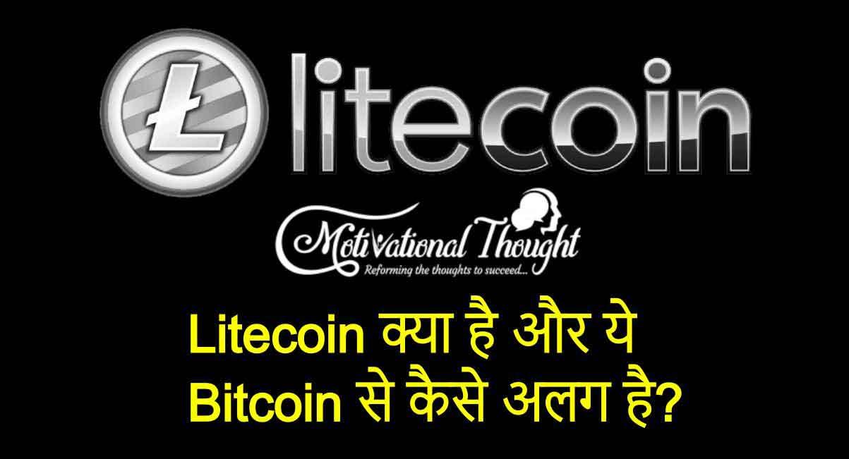 Litecoin क्या है और ये Bitcoin से कैसे अलग है?