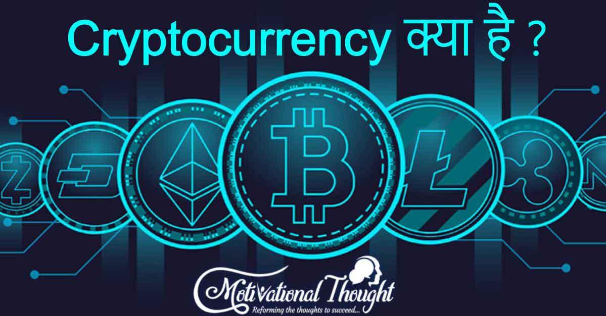 Cryptocurrency क्या है और उनके प्रकार
