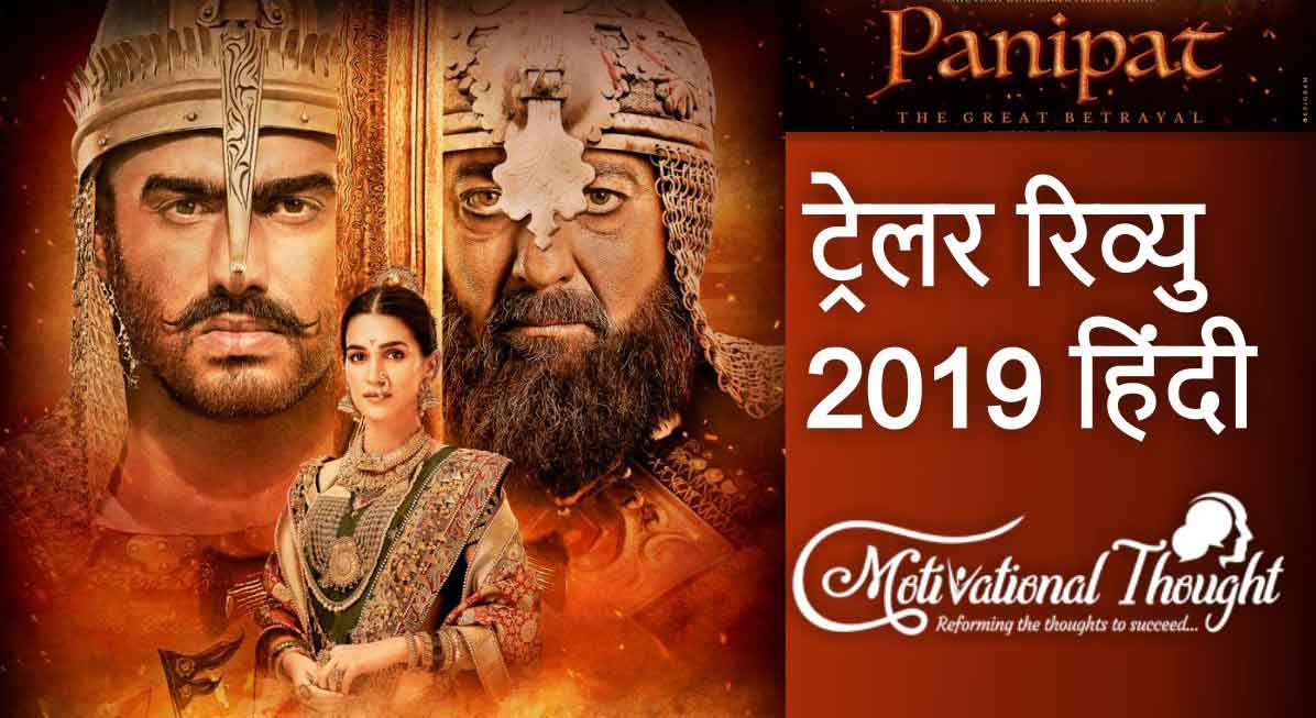 पानीपतमूवी ट्रेलर रिव्यु2019 हिंदी | Panipat Movie Trailer Review