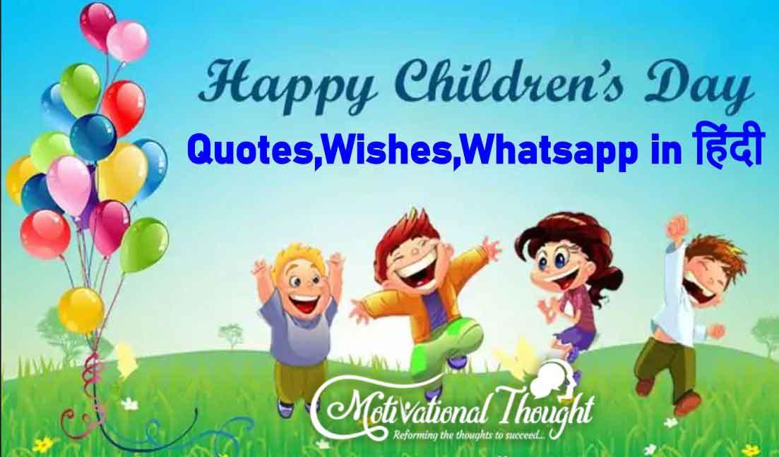 Children's Day Wishes, Quotes Whatsapp Status 2019 | बालदिवस के लिए कुछ ख़ास कोट्स और विशेष
