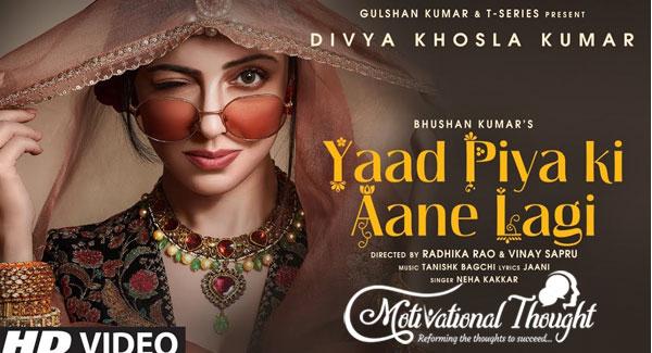 Yaad Piya Ki Aane Lagi LYRICSयाद पिया की – Neha Kakkar