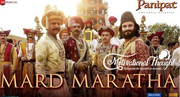 Mard Maratha LYRICS मर्द मराठा – Panipat
