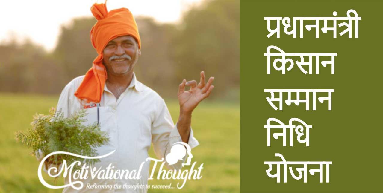 प्रधानमंत्री किसान सम्मान निधि योजनास्टेटस, आवेदन, किश्त, पेमेंट की स्तिथि ऑनलाइन देखें | Beneficiary Status