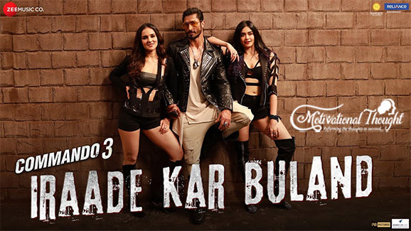 इरादे कर बुलंदIraade Kar Buland Lyrics - Commando 3 |Vikram Montrose,Sukhwinder Singh