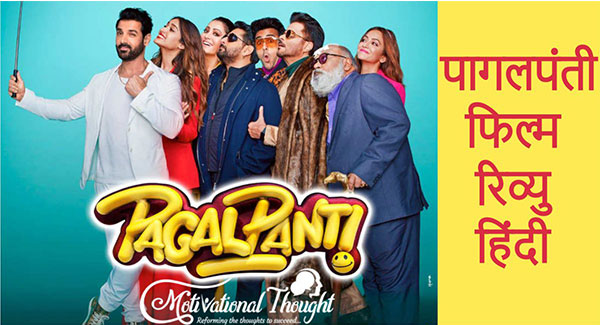 पागलपंती फिल्म रिव्यु | PAGALPANTI Movie Review in Hindi