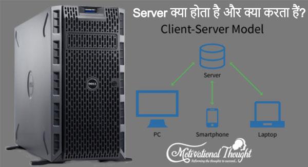 Server क्या होता है और क्या करता हैं ? What is Server and How its Works