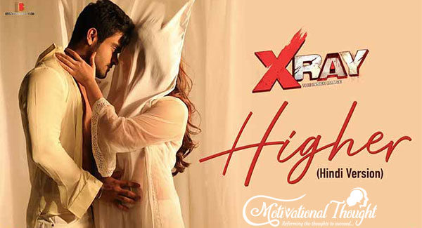 Higher Song – X Ray (The Inner Image)हायर |Swati Sharma