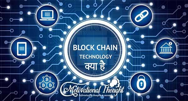 क्या है ब्लॉकचैन टेक्नोलॉजी और कैसे काम करता हैं ? What is Blockchain Technology ?