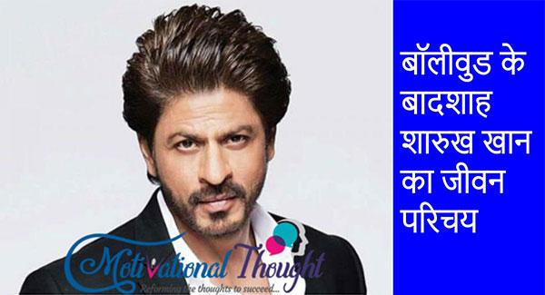 बॉलीवुड के बादशाहशाहरुख खान का जीवन परिचय | The Lifestyle and Biography of Shahrukh khan