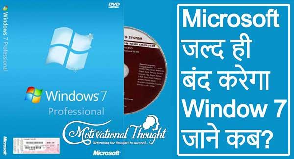 Microsoft जल्द ही बंद करेगा Window 7 | Microsoft going to Shut Down the Window 7