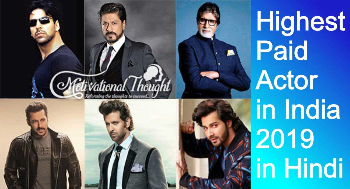 Highest Paid Actor in India 2019 in Hindi  भारत में सबसे ज्यादा फीस लेनेवालेअभिनेता 2019 हिंदी में