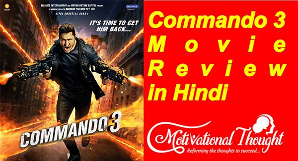 Commando 3 Movie Review in Hindi   कमांडो 3 मूवी रिव्यु