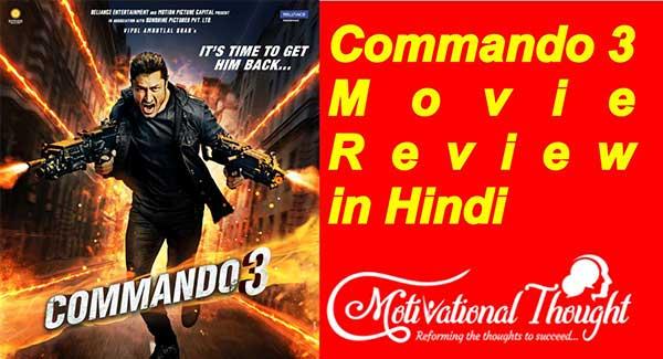 Commando 3 Movie Review in Hindi | कमांडो 3 मूवी रिव्यु