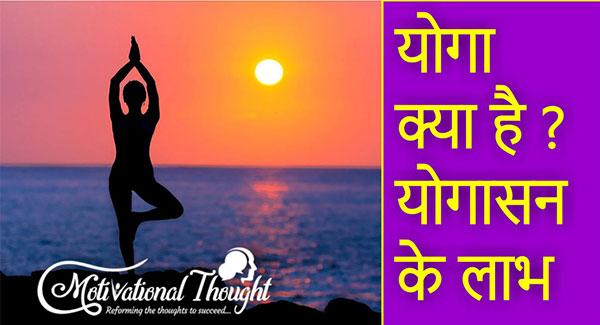 योग क्या है? - What is Yoga in Hindi?