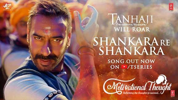 Shankara Re Shankara LyricsSong - Tanhaji |Mehul Vyas