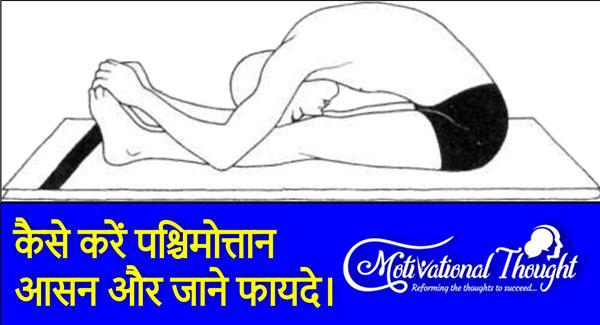 पश्चिमोत्तानासन करने का तरीका और फायदे - Paschimottanasana (Seated Forward Bend) steps and benefits in Hindi