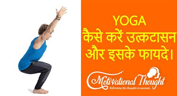 उत्कटासन करने का तरीका और फायदे  Utkatasana (Chair Pose) steps and benefits in Hindi