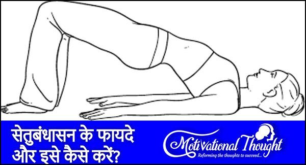 सेतुबंधासन करने का तरीका और फायदे - Setu Bandhasana (Bridge Pose) steps and benefits in Hindi