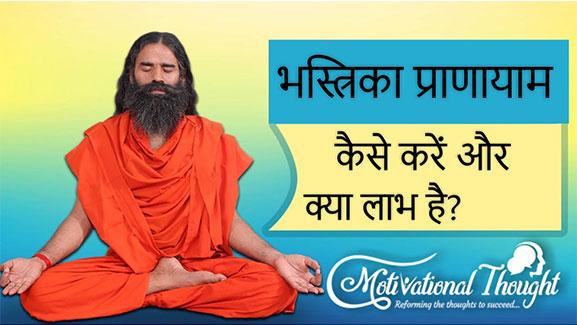भस्त्रिका प्राणायाम करने का तरीका और फायदे - Bhastrika Pranayama (Bellows Breath) steps and benefits in Hindi