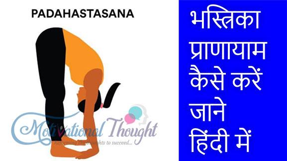 पादहस्तासन करने का तरीका और फायदे - Padahastasana (Hand to Foot Pose) steps and benefits in Hindi